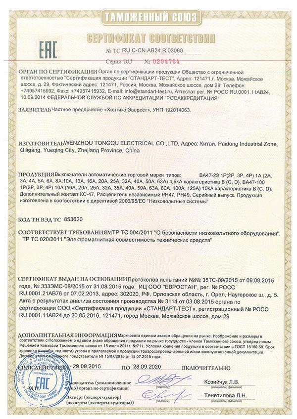 EAC BAZ47-29 MCB Certificate